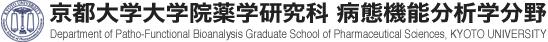 京都大学薬学研究科 病態機能分析学分野