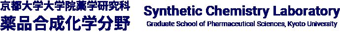 京都大学大学院薬学研究科 薬品合成化学分野