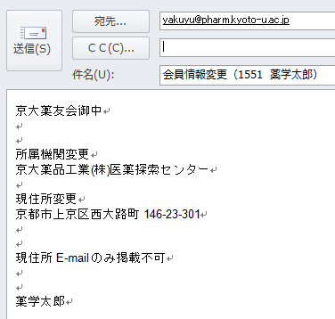 yakuyu-mail