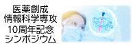 医薬創成情報科学専攻10周年記念シンポジウム